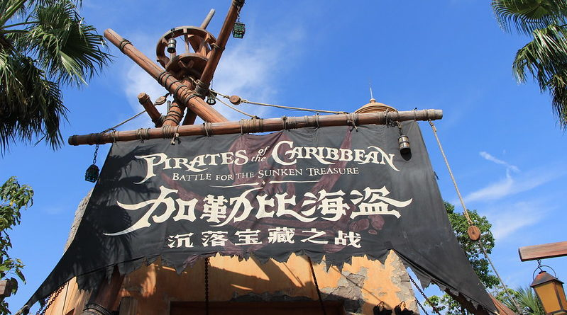 Pirati dei Caraibi a Shanghai Disneyland